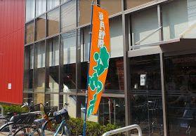 オリンピック北新宿店の画像1