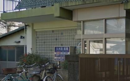 久木田医院の画像1