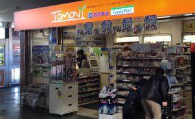 ファミリーマート・トモニー鷺ノ宮駅店の画像1
