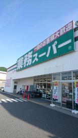 業務スーパー塩屋北店の画像1