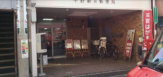 中野新井郵便局の画像