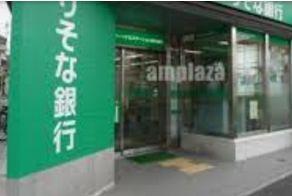 (株)りそな銀行 中野支店新井薬師出張所の画像1