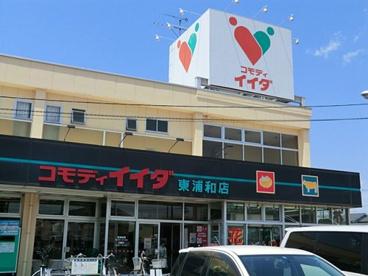 (株)コモディイイダ 東浦和店の画像1