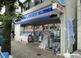 ローソン 千駄ヶ谷二丁目店