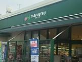 マルエツ 柳崎店