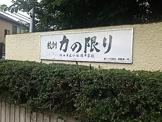川口市立小谷場中学校