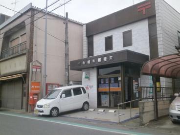 深谷相生郵便局の画像1