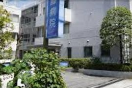 内藤病院の画像