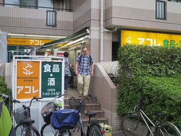 アレコ三ノ輪駅北店の画像1