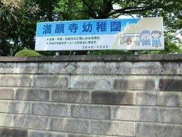 満願寺幼稚園の画像1