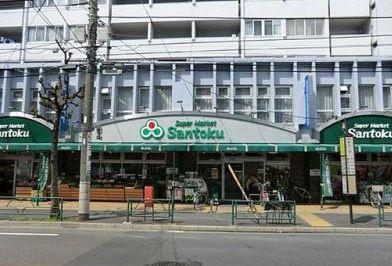 スーパー三徳新中野店の画像
