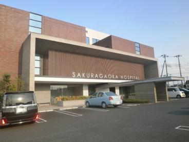 桜ヶ丘病院の画像1