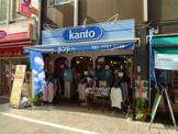 カントー 洋品店