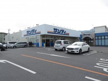 サンディ大津際川店の画像1