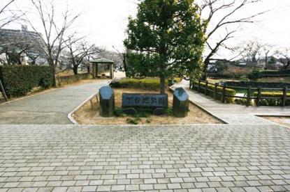 下台池公園の画像1