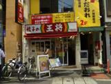 餃子の王将戸越銀座店