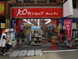 100円ショップキャンドゥ戸越銀座2号館