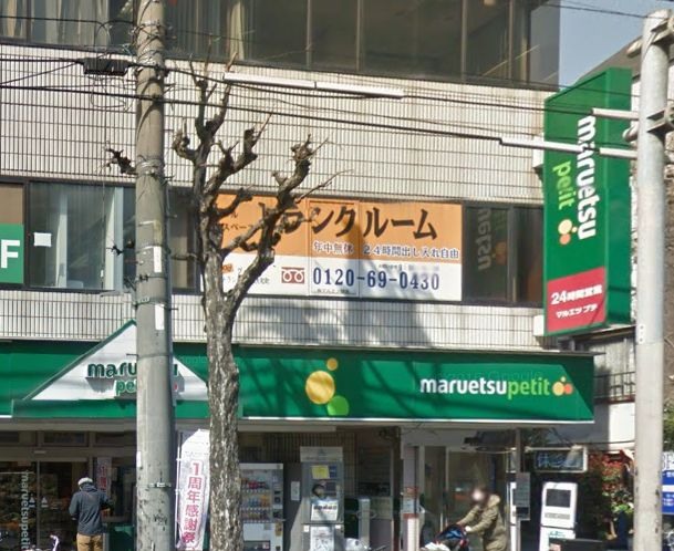 マルエツ プチ 大和町店の画像