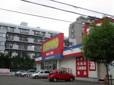サッポロドラッグストアー南19条店の画像1