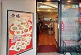 上海料理 榮福
