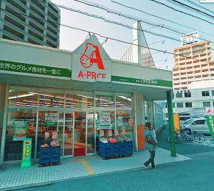 Aプライス 薬院店の画像1
