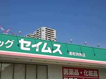 ドラッグセイムス浦和別所店の画像1