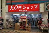 キャン・ドゥ 赤坂一ツ木通り店