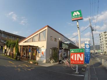 モスバーガー門真岸和田店の画像1