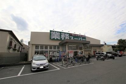 業務スーパー門真店の画像1