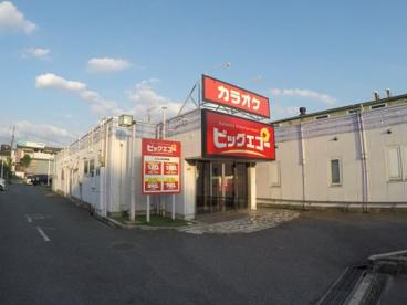 ビックエコー門真店の画像1