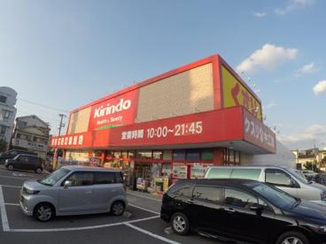 キリン堂門真東店の画像1