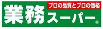 業務スーパー甲府昭和店