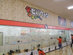 スーパービバホームちはら台店の画像3