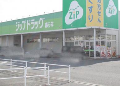 ジップドラッグ岩出店の画像1