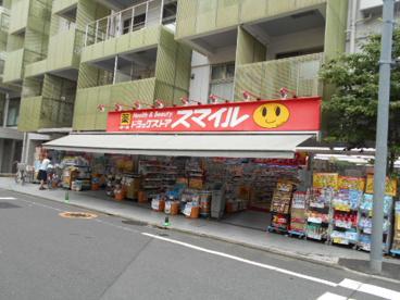 【ドラックストア】ドラッグストアスマイル 三鷹上連雀店の画像1