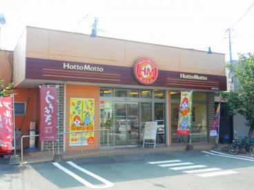 ほっともっと 筑後長浜店の画像1