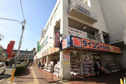 ダイコクドラッグ 門真市駅前店の画像1