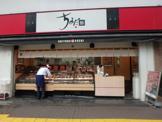 ちよだ鮨 武蔵新城店