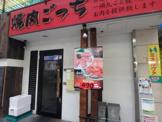 焼肉 ごっち 武蔵新城店
