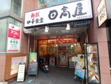 日高屋 武蔵新城南口店