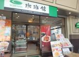 珈琲館 武蔵新城店