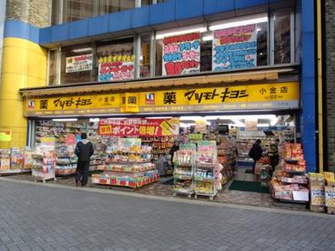 マツモトキヨシ 薬 北小金駅店の画像1