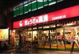 ぎょうざの満洲上石神井南口店