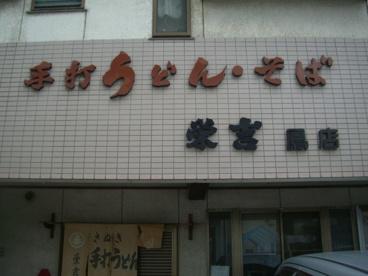 栄吉 鳳店の画像1