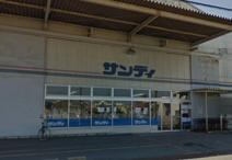 サンディ八尾木店