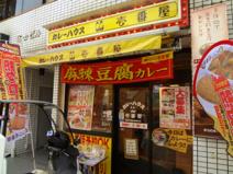 COCO壱番屋戸越銀座店