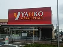ヤオコー 浦和中尾店
