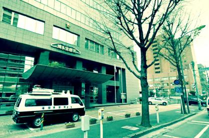 博多警察署の画像1