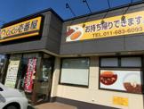 カレーハウスCoCo壱番屋 手稲区前田店