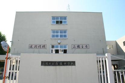 向陵中学校の画像1